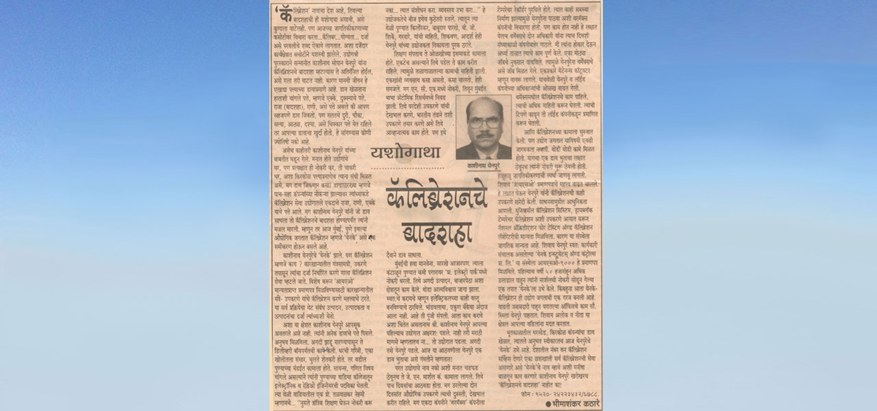 Article published in Loksatta April 2004