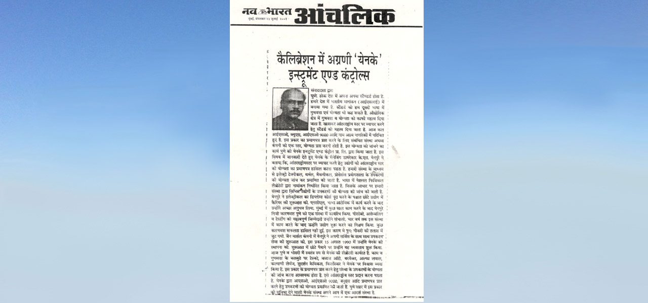 Article published in Navabharat July 2002