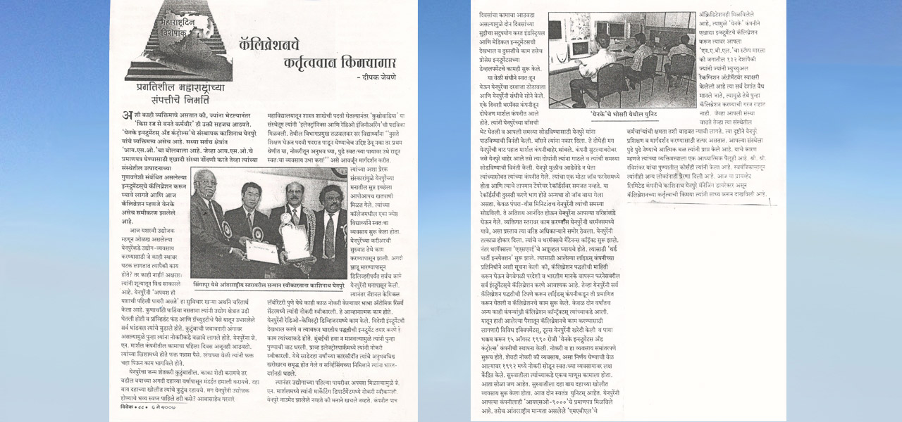 Article published in Vivek Magazine May 2007